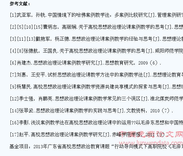 赵平则把案例教学法分为三个步骤