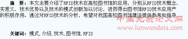 rfid技术应用论文_图书馆RFID技术介绍与模式分析-图书馆管理论文-论文网