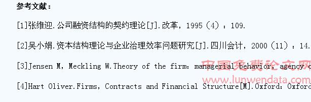 从国美股权之争探究企业股权结构与公司治理问题