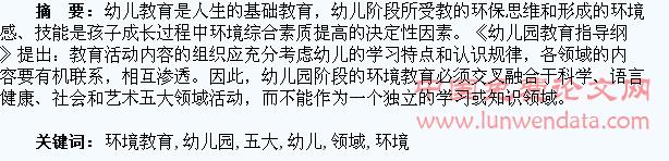 中图分类号:G610 文献标识码:A DOI:10.16400/j.cnki.kjdkx.2015.09.068   Environmental Education in Five Kindergarten Major Fields Activities   HUANG Huang   (Guiyang Preschool Education College, Guiyang, Guizhou 550001)   Abstract Preschool education is an importan