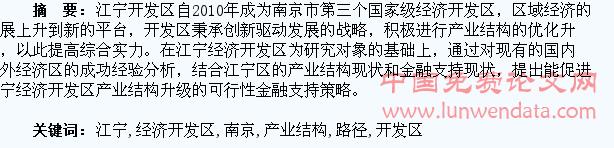 南京江宁经济开发区产业结构升级的金融支持路径选择