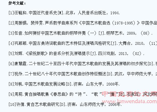 从《玫瑰三愿》和《梁祝新歌》看中国近现代艺术歌曲