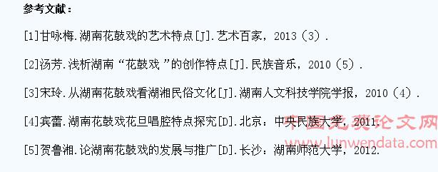 湖南花鼓戏艺术特色探析