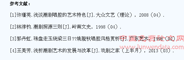 潮剧春香传曲谱