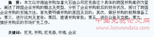 """尼克森化肥公司_从""""中海油""""并购""""尼克森""""论跨国企业并购-企业研究论文-论文网"""