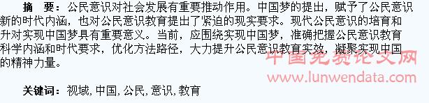 理论。   实现中华民族伟大复兴的中国梦,是中国各族人民的共同理想,是时代的召唤、人民的期盼和历史的必然。中国梦是联系历史、现实和未来,融国家富强、民族振兴和人民幸福于一体的美好愿景,与每一个共和国公民息息相关。实现中国梦,要求每个公民正确对待和处理个人与国家、社会、他人的关系,把社会责任感、使命感和权利义务观融为一体,把个人奋斗与国家富强、民族振兴、人民幸福融为一体,在追梦圆梦的实践中奉献自己的智慧和力量。   一、中国梦赋予公民意识以新的时代内涵   公民意识是社会现代化的重要精神动力,正如列宁所说: