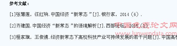 新常态下中国经济发展态势和结构动向研究