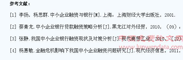 中国就业问题论文_我国中小企业融资问题探讨-企业研究论文-论文网