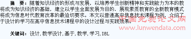 信息技术教学论文_基于设计的学习(DBL)的教学设计-学科教育论文-论文网