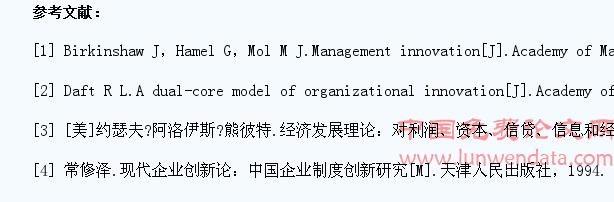 企业管理创新采纳与持续实施的运行机理研究