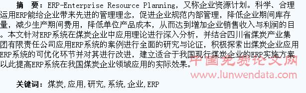 ERP系统在煤炭企业中的应用研究