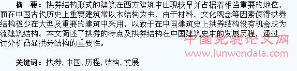 浅析中国建筑中拱券结构的发展历程