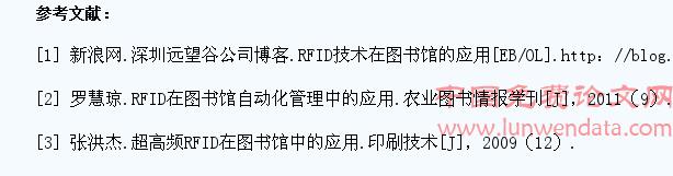 rfid技术应用论文_RFID技术应用与图书馆服务创新-图书馆管理论文-论文网