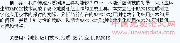 关于MAPGIS地质测绘数字化应用技术的探讨