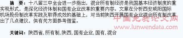 浅谈陕西省推进国有企业混合所有制经济改革