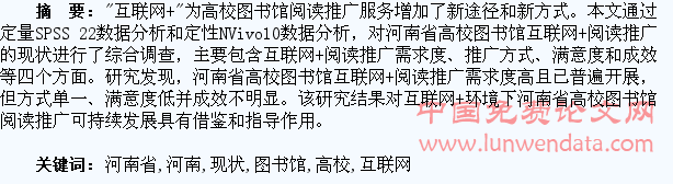 河南省高校图书馆互联网+阅读推广现状研究