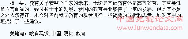 教育现状_中国教育现状及思考-教育理论论文-论文网