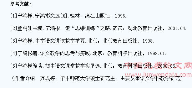 """有效课堂教学反思_宁鸿彬""""三·三原则""""教学的启示-学科教育论文-论文网"""