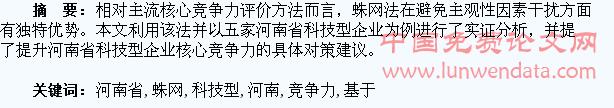 基于蛛网法的河南省科技型企业核心竞争力评价