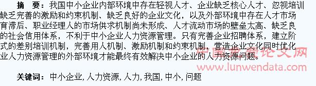 中国就业问题论文_我国中小企业人力资源管理问题浅析-人力资源论文-论文网