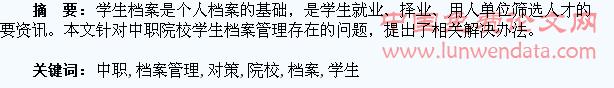 中职学校档案_中职院校学生档案管理存在的问题及对策-档案管理论文-论文网