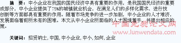 论中国中小企业如何招贤纳士