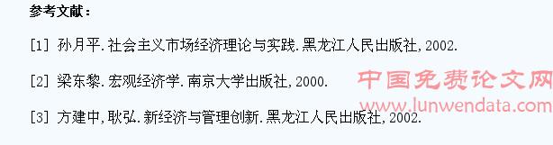 中国城市供水企业市场化的探讨