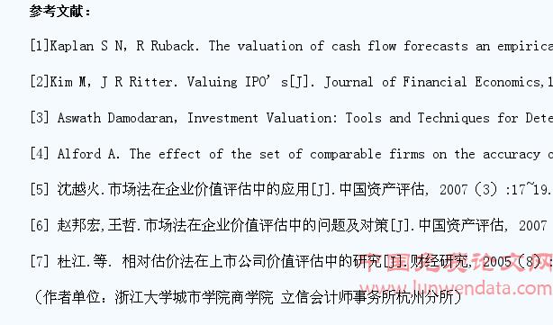 市场法在企业价值评估中应用的研究