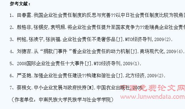 论中国企业社会责任的建设