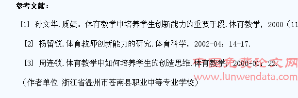 乐山市实验中学校花_高中功教学反思