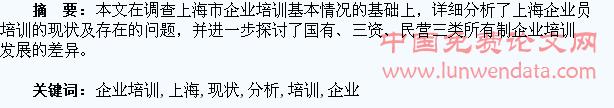 上海企业培训现状分析