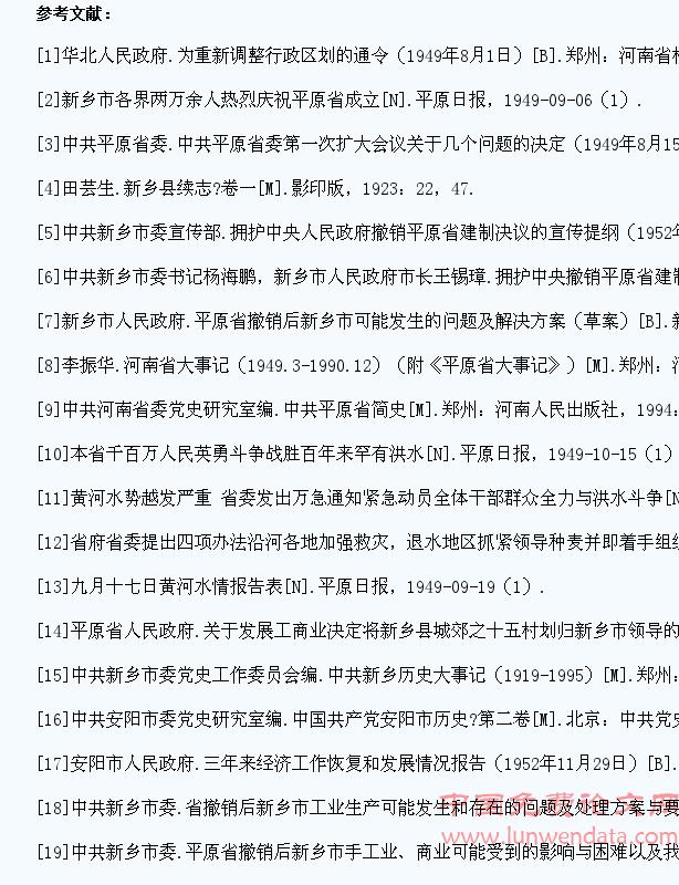 基于图书档案资料研究:平原省会选址新乡考