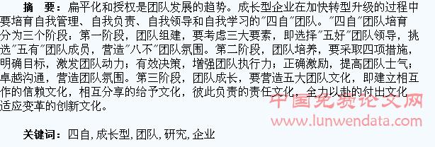 """成长小说研究_成长型企业""""四自""""团队打造研究-企业研究论文-论文网"""