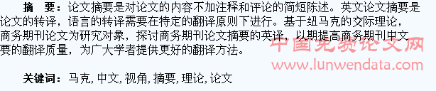 纽马克翻译理论视角下中文论文摘要的英译